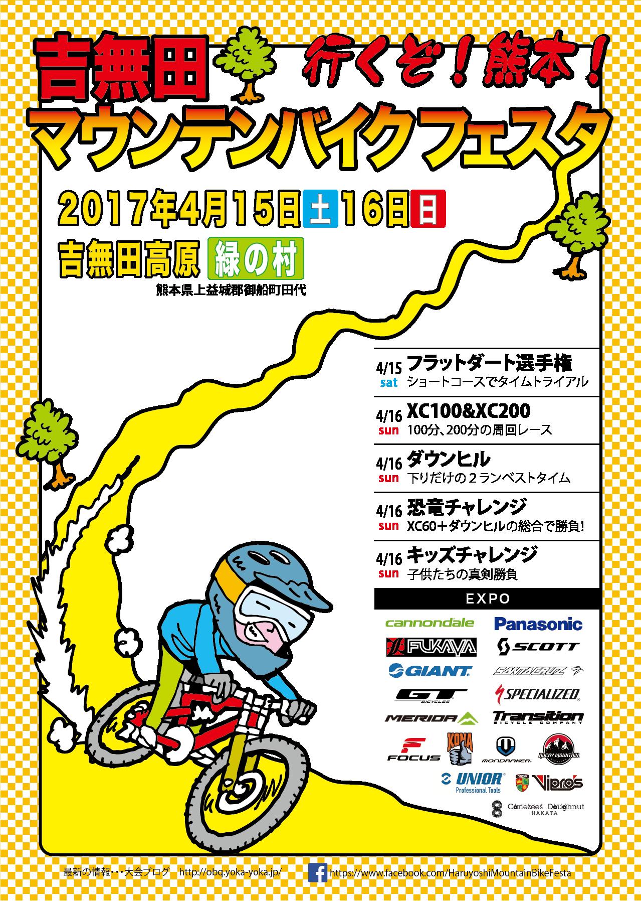 haru2017
